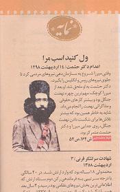 همشهری جوان - درج عکس از این وبلاگ