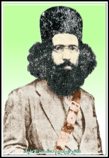 دکتر ابراهیم حشمت الاطباء