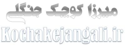 وبلاگ میرزا کوچک جنگلی (kochakejangali.ir) - مشترک فید ما شوید