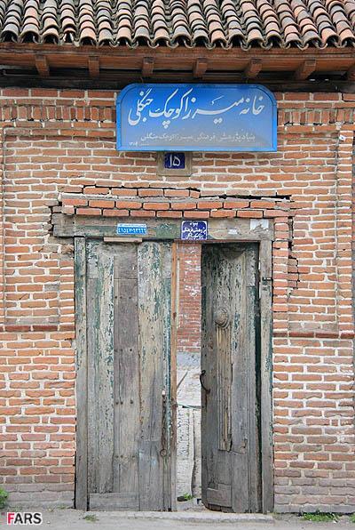 گزارش تصویری: خانه میرزا کوچک خان